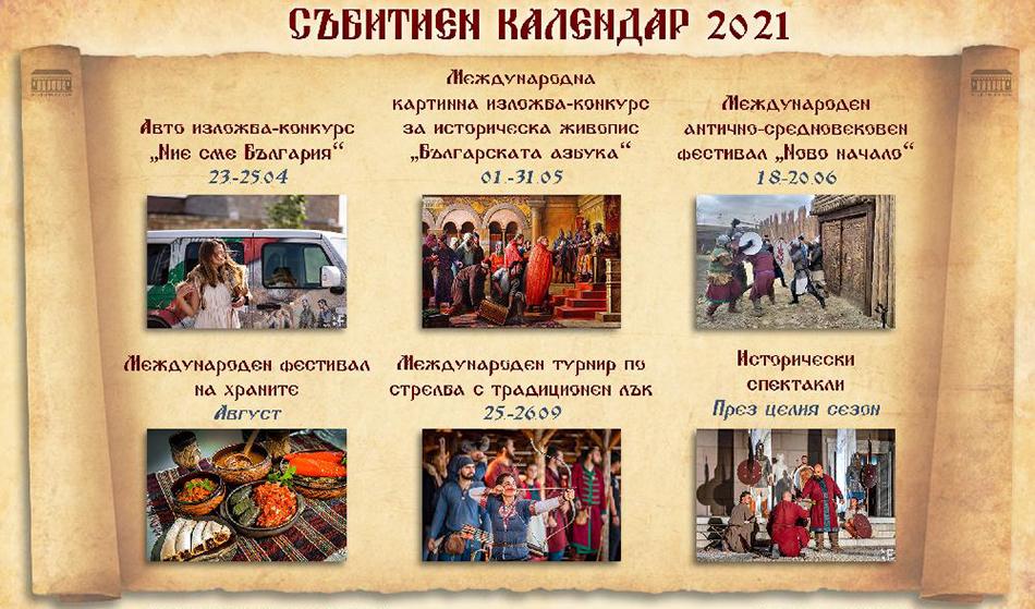 Събития в Исторически парк за 2021 г.