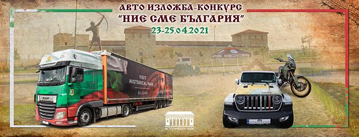 """Автоизложба """"Ние сме България"""""""