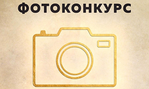 фотоконкурс откриване на исторически парк