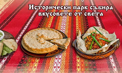 Международен фестивал на традиционната храна